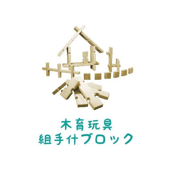 【木の組立家具・組手什kudeju】組手什ブロックセット|karooyaji