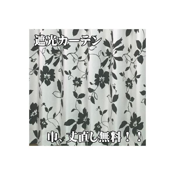 ブラックリーフ遮光カーテン 150cm×200cm 2枚組 遮光/ウォッシャブル/丈直し無料/巾直し無料/形態安定加工