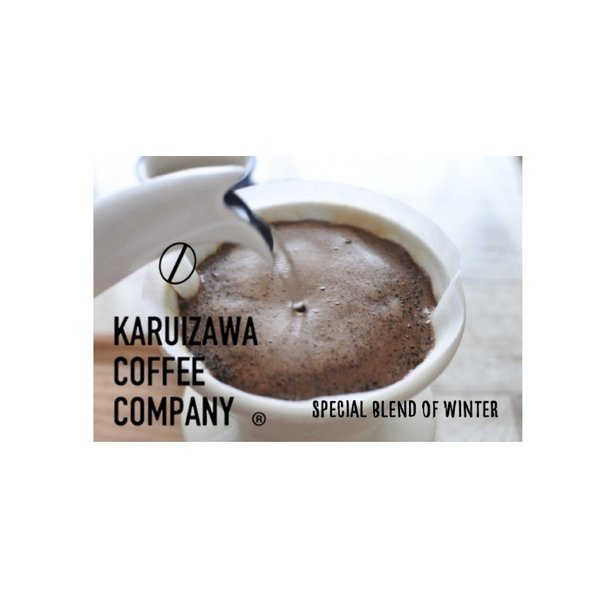 季節のスペシャルブレンド 200g|karuizawa-coffee