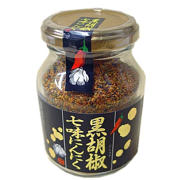 黒胡椒七味にんにく 刺激的で深みのある辛さが魅力♪ 5個セットで本州送料無料