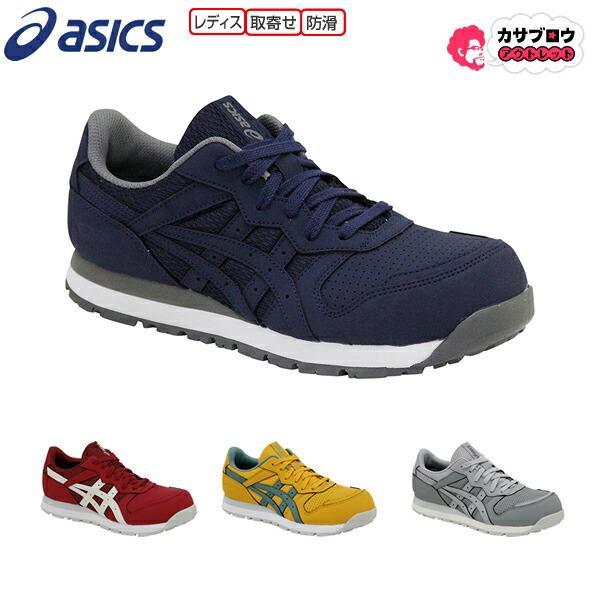 安全靴スニーカーワークシューズアシックスasicsレディースセーフティウィンジョブCP207アシックス女性用作業用