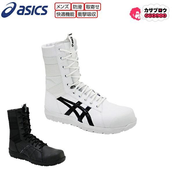 安全靴 長靴 半長靴 ワークシューズ アシックス asics メンズ セーフティ ウィンジョブ CP402 アシックス ファスナータイプ 耐滑
