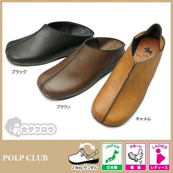 レディース クロッグ POLO CLUB ポロ カジュアル サンダル クロッグサンダル スリップオン 2WAY 日本製 軽量 im19206|kasablow-sale