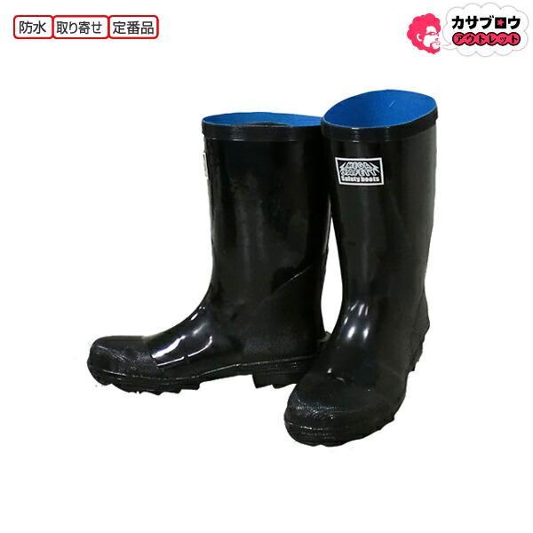 安全靴 作業靴 長靴 ワークシューズ 喜多 メンズ KR9010 アウトドア 釣り 作業用 雨の日 仕事 農作業 ロング セーフティブーツ 吸汗速乾