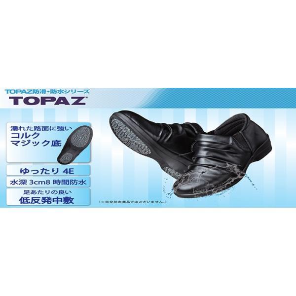シニア 婦人 トパーズ TOPAZ 4479 防水ブーツ カジュアル 軽量 幅広 デイリー 雨 雪