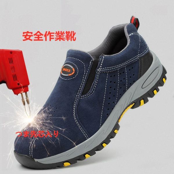 安全靴スリッポンメンズ作業靴おしゃれスニーカーメンズ鋼先芯繊維ミッドソール軽量通気性耐油ワーキングシューズ耐滑衝撃吸収大きいサイ