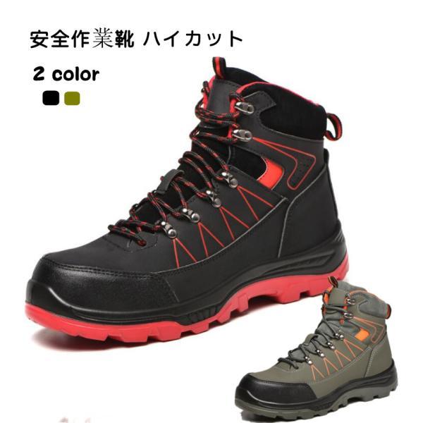 安全靴ハイカットメンズ登山靴安全靴両用おしゃれつま先保護ケブラー中底耐磨耗工事現場アウトドアセフティーシューズ踏み抜き防止