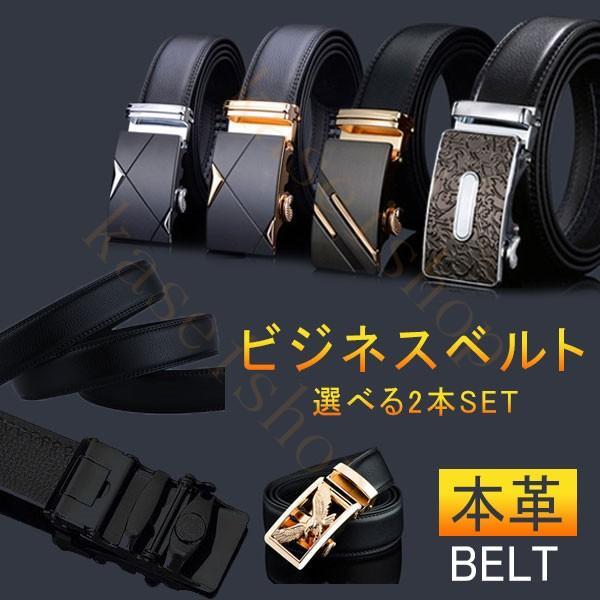 ベルト メンズ 本革 紳士ベルト 二本セット ビジネスベルト 牛革 バックルベルト 革ベルト レザー シンプル Belt おしゃれ カジュアル 紳士用|kaseishop