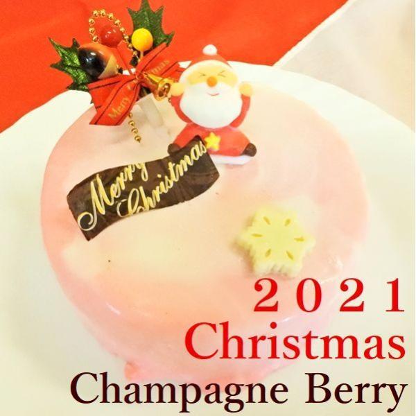 送料無料 クリスマスケーキ シャンパンあまおうベリー15cm 2021 チョコレート 冷凍 予約 2〜6人分 早割