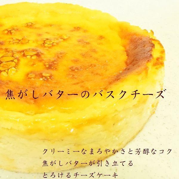 焦がしバターとチーズの濃厚焦がしバターバスクチーズケーキ15cmホール クリスマス お歳暮 取り寄せ 半熟レア kashi-hanamomo