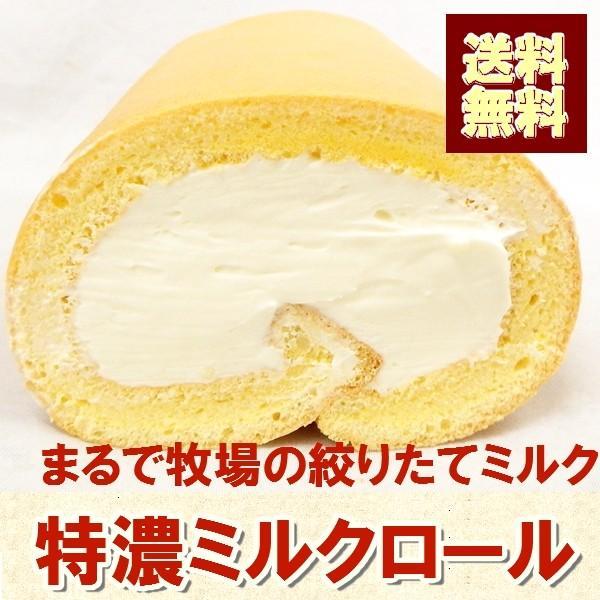 送料無料訳ありお試し 絞りたてミルクの濃厚さ・クレームミルクロールケーキ 母の日 父の日|kashi-hanamomo
