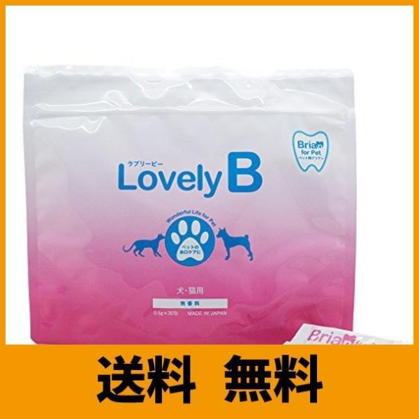 (ラブリービー) LovelyB 公式 愛犬 愛猫 口臭 歯周病 歯槽膿漏 ご飯にかけるだけ 口臭対策 口臭ケア 口腔ケア 腸内ケア 虫歯 予防 歯磨|kashii-firm
