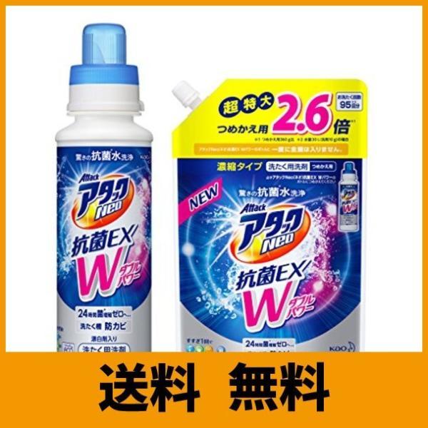 【Amazon.co.jp 限定】【まとめ買い】アタックNeo 抗菌EX Wパワー 洗濯洗剤 濃縮液体 本体+詰め替え950g
