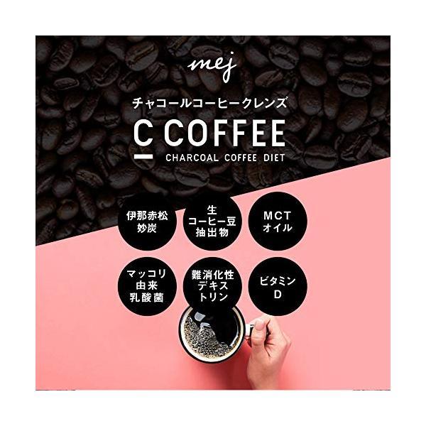 ダイエット コーヒー C COFFEE シーコーヒー 【チャコール mctオイル パウダー オーガニック 炭 腸活 ダイエット サプリ の代わりに 脂|kashii-firm|03