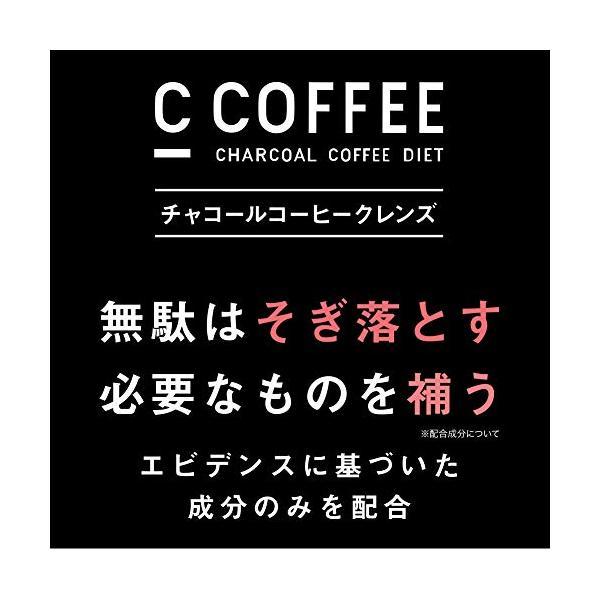ダイエット コーヒー C COFFEE シーコーヒー 【チャコール mctオイル パウダー オーガニック 炭 腸活 ダイエット サプリ の代わりに 脂|kashii-firm|06