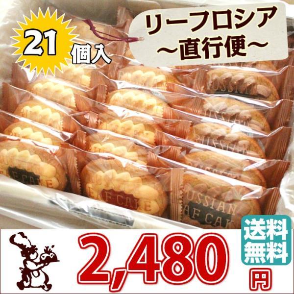 リーフロシア 〜 直行便 〜 21個入