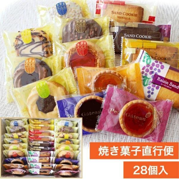 お試し 焼き菓子 〜 直行便 〜 22個入 送料無料 2,500円