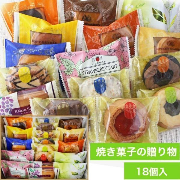 焼き菓子の贈り物 18個入 送料無料 1,890円