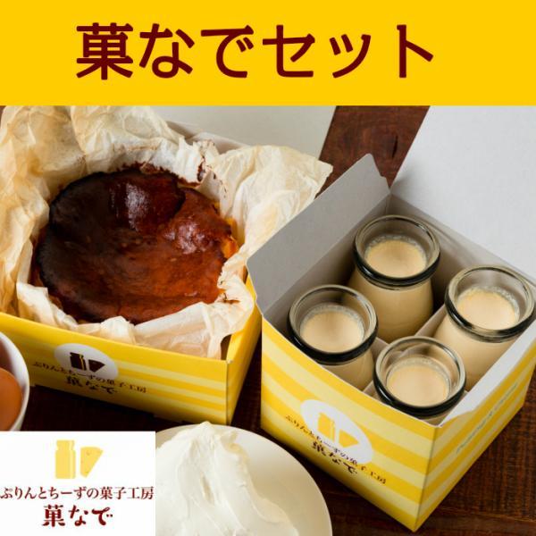 菓なでセットお取り寄せスイーツ北海道産生クリームバスクチーズ無添加プリン