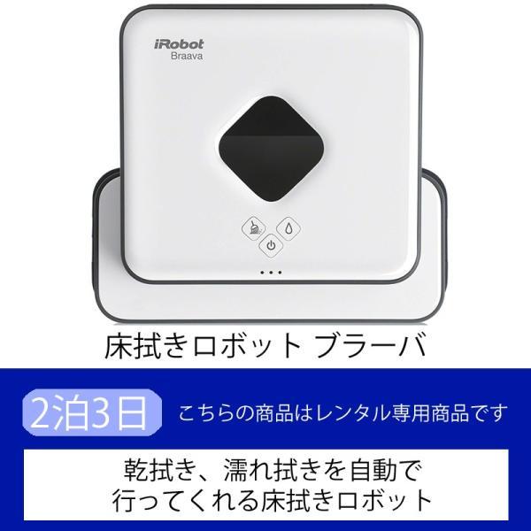 アイロボット 床拭きロボット ブラーバ371j【レンタル】(2泊3日)|kashiya