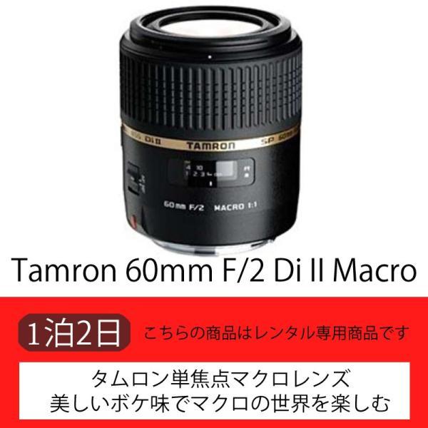 【レンタル】Tamron SP AF60mm F/2 Di II LD [IF] MACRO 1:1【単焦点】(2日)|kashiya