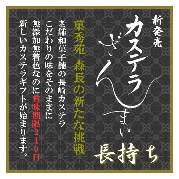 カステラざんまい(長持ち)(参枚) 長期保存 長崎 ギフト|kashuen-moricho|03