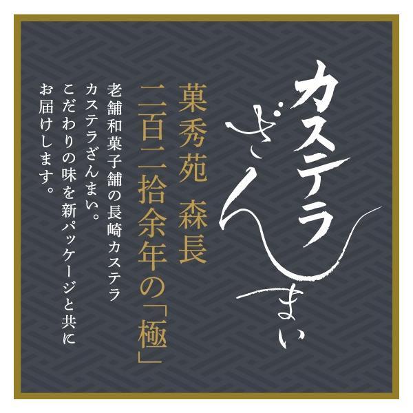 カステラ ざんまい(参枚)3枚カット入 長崎カステラ ポイント消化 500ポイント消化|kashuen-moricho|04