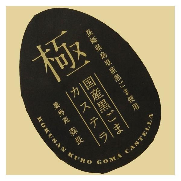 カステラ 国産黒ごまカステラ 3枚カット入 プレミアム ポイント消化 500ポイント消化|kashuen-moricho|02