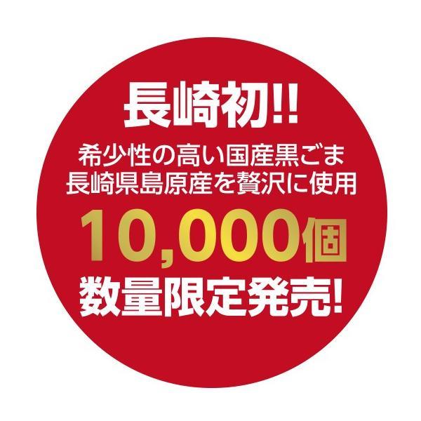 カステラ 国産黒ごまカステラ 3枚カット入 プレミアム ポイント消化 500ポイント消化|kashuen-moricho|03
