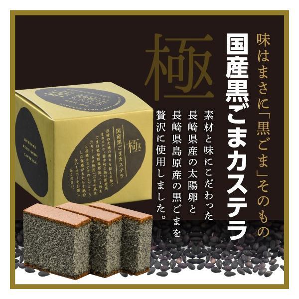 カステラ 国産黒ごまカステラ 3枚カット入 プレミアム ポイント消化 500ポイント消化|kashuen-moricho|04
