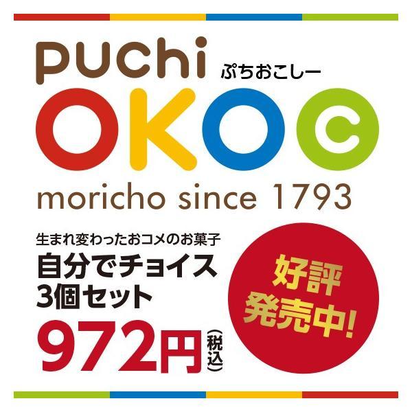 puchi OKOC (ぷちおこしー)自分でチョイス! 3個|kashuen-moricho|03