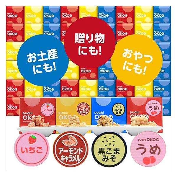puchi OKOC (ぷちおこしー)自分でチョイス! 3個|kashuen-moricho|04