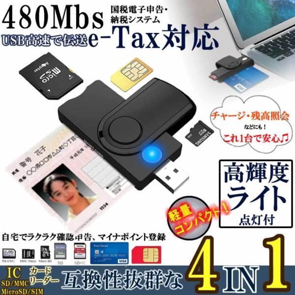 4in1多機能ICカードリーダライターUSB接触式480Mbs高速伝送マイナンバー 国税電子申告 納税シ ステム確定申告(e-Tax) SIM/SD/TF/CAC対応 ICRIDA