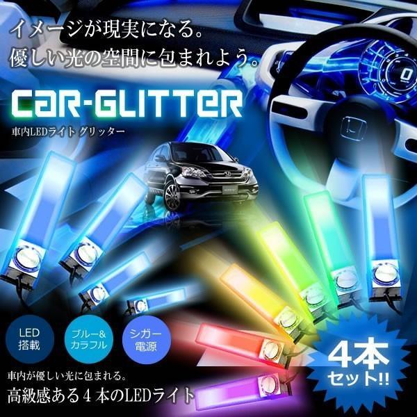 車 内装 LEDライト 高輝度LED グリッター 4本セット 高級感 照明 ブルー カラフル カー用品 ドレスアップ 人気 軽キャン 車中泊 KZ-GLITTER 即納