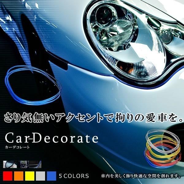 車用 カーデコレート 外装 内装 ドレスアップ 愛車 カラーモール 高級感 カット可能 カー用品 人気 おすすめ 車中泊 KZ-CARDECO 即納