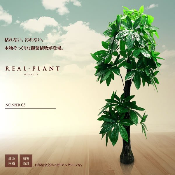 観葉植物 造花 リアルプラント03 大型 人工 部屋 リアル 会社 緑 おしゃれ インテリア フェイクグリーン KZ-FC-E3-170  即納