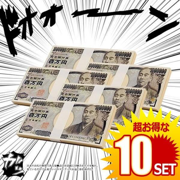 10セット お札 メモ帳 100万円札 5個セット 諭吉 面白 文具 ギャグ パロディ 便利 YUKIMEMO