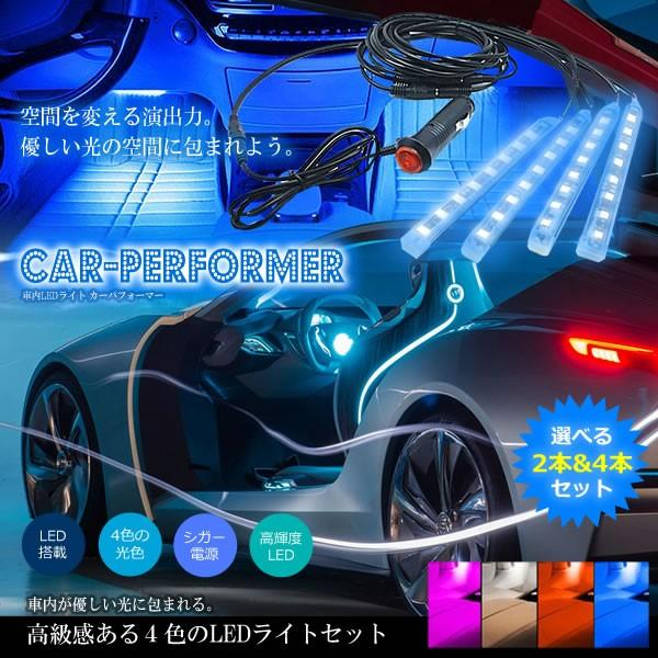 車 内装 LEDライト カーパフォーマー 4色 高輝度 高級感 照明 カー用品 ドレスアップ 人気 軽キャン 車中泊 KZ-CFL1 予約