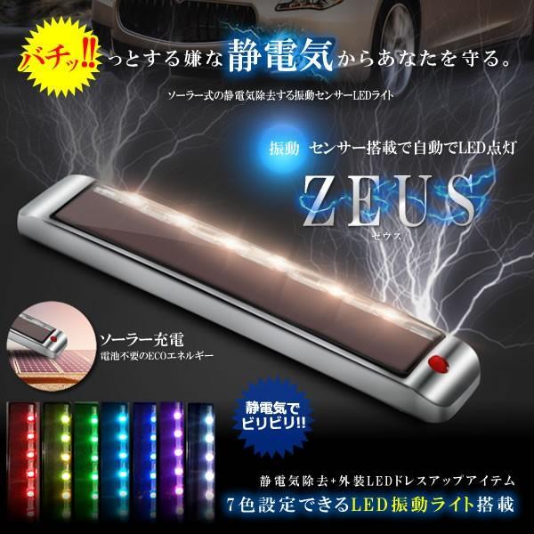 ゼウス LEDライト ソーラー式 静電気除去 振動センサー 車 カー用品 外装 ドレスアップ 7色  両面 ZEUS