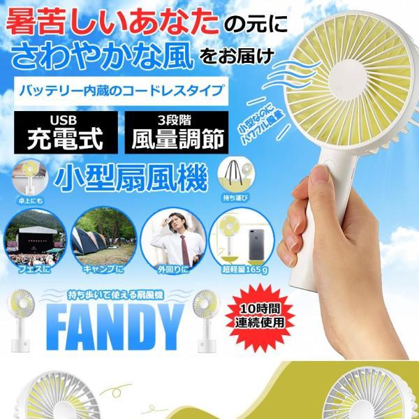 持ち歩ける 携帯 扇風機 USB扇風機 充電式 手持ち ハンディ ファン 卓上 オフィス アウトドア 風量3段階調節 小型 軽量 強風 風量 FANDY