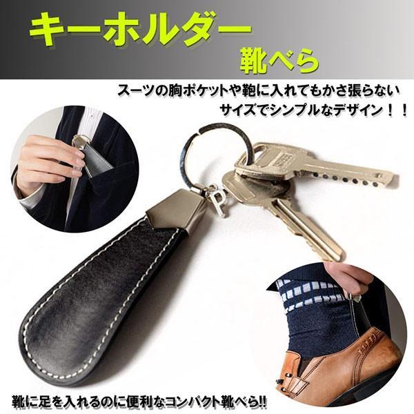 靴べら キーホルダー 1台のみ 革 ブラック ビジネス カジュアル シューホーン  SHOEBERA