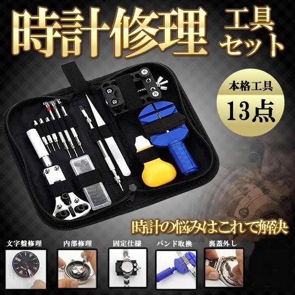 時計 修理 工具 13点セット 腕時計 ベルト 調整 腕時計 ツール メンテナンス 専用工具 電池交換 収納ケース付き REPWATCH