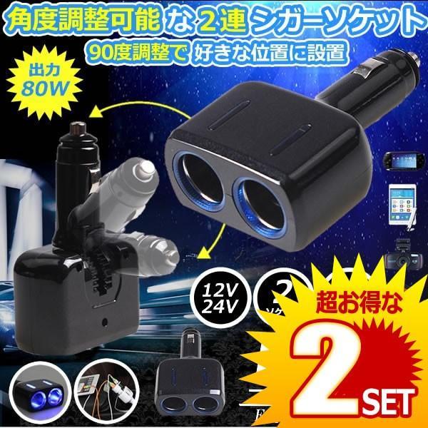 2個セット 皇帝ソケット ブラック シガーソケット 2連 2個 増設 LED 搭載 自動車 カー用品 便利グッズ アイテム スマホ iphone タブレット 充電 KOUTEI-BK