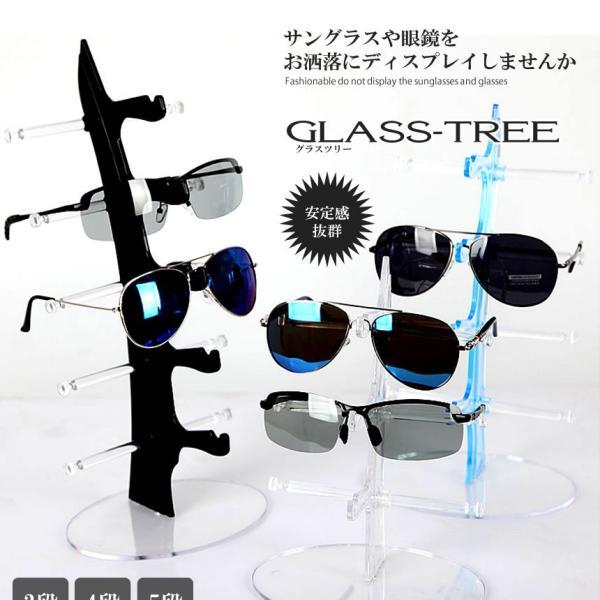グラスツリー 3段  メガネ スタンド ディスプレイ サングラス 収納 アクリル めがね 眼鏡 置き コレクション GLASSTREE-3
