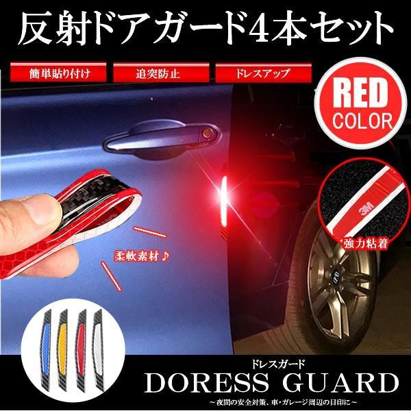 ドレスガード レッド 4枚セット 車用 汎用ドアガード 反射 追突 事故 防止 対策 ドレスアップ カー用品 光る 簡単 貼り付け 4-DOREGUARD-RD