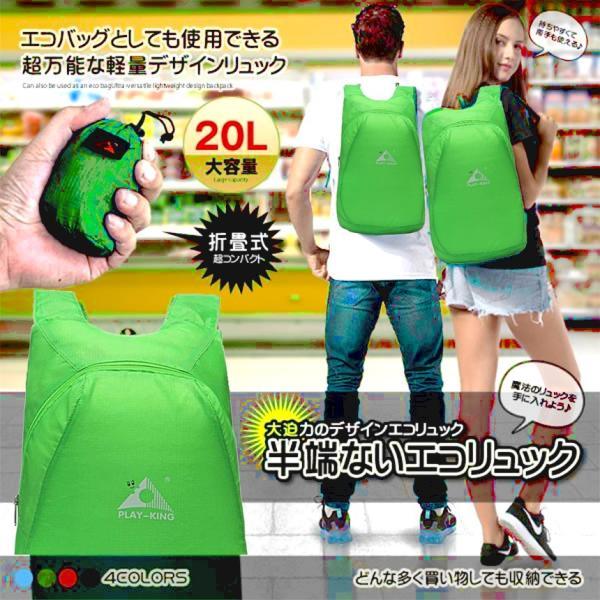 折畳み式 半端ない エコリュック ライトグリーン 大迫力 超軽量 リュックサック 20L バッグ 旅行 収納 防水 登山 買い物 HANPAECO-LG