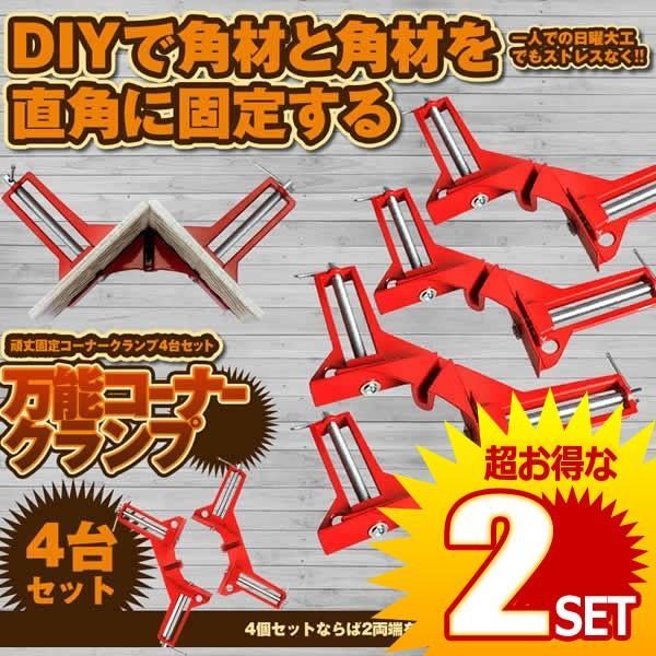 2セット コーナー万能クランプ 4個セット 90° 直角 木工定規 直角定規 直角クランプ DIY 工具 クランプ 4-KURAKON