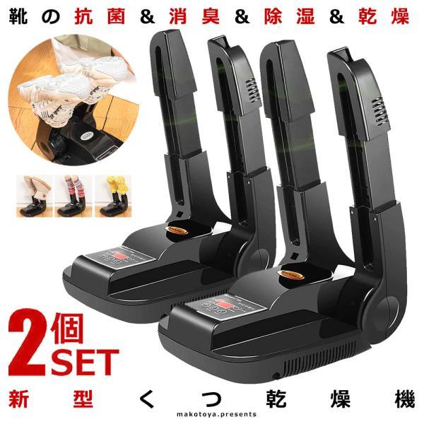2セット くつ乾燥機 靴乾燥機 オゾン 脱臭 除菌 消臭 防臭 収納 簡単 折り畳み 伸縮 抗菌 機能 タイマー シューズドライヤー KANKUTU