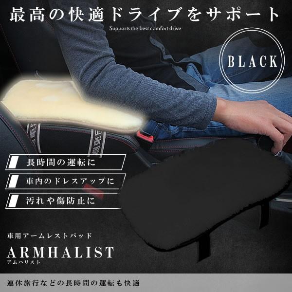 車用 アームレスト カバー ブラック 車載 ドレスアップ 旅行 内装 アクセサリー 長時間 カー用品 ARMREPAD-BK