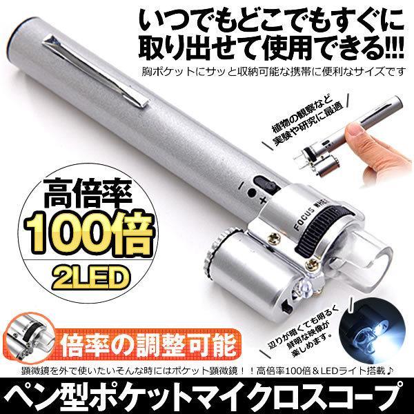  ポケット 顕微鏡 ペン型顕微鏡 小型 ミニマイクロスコープ ルーペ 虫眼鏡 100倍倍率 ペンタイ…
